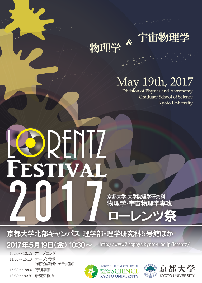 LF2017 poster image