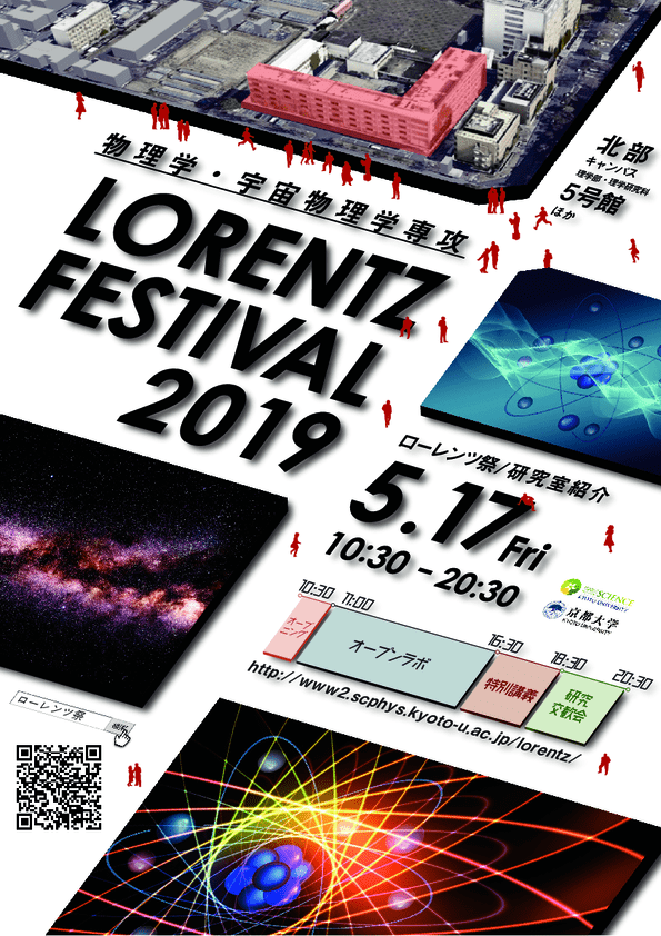 LF2019 poster image